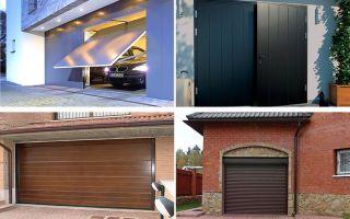 Основные разновидности автоматических гаражных ворот
