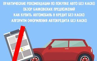Каско в сфере автомобильного кредитования