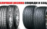Можно ли устанавливать на колеса автомобиля разные шины