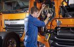 Особенности диагностики грузовых автомобилей