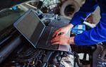 Варианты компьютерной диагностики автомобильных моторов