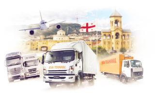 Способы доставки грузов из грузии в россию