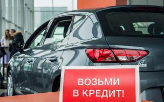 Рекомендации по выгодному приобретению машины в кредит
