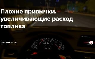 Плохие привычки водителей, которые увеличивают расход топлива