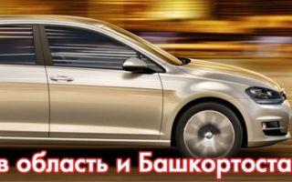 Выкуп авто в оренбурге