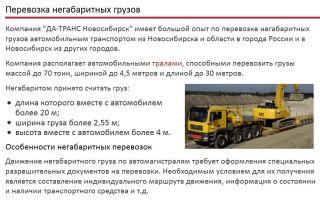 Транспортировка негабаритных грузов: описание и особенности