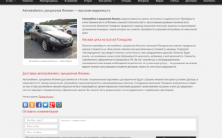 Советы по покупке качественного автомобиля с аукциона tokidoki.su