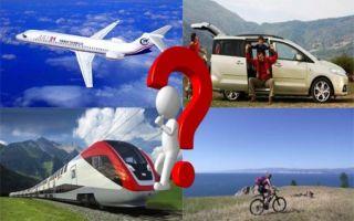 Каким транспортом удобнее путешествовать?