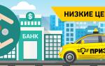 Такси сберегает время и силы