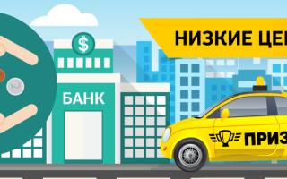 Существует ли сегодня профессиональное и дешевое такси