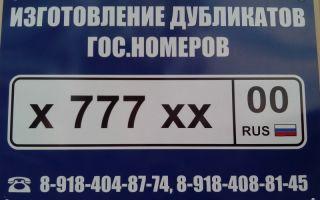 Сколько стоит заказать изготовление дубликата автомобильного гос номера в москве?