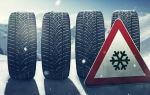 Зимние шины в интернет-магазине: значительная экономия