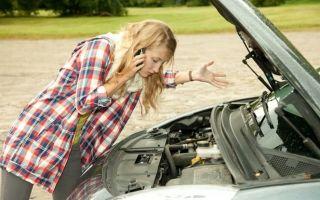 Что делать если сломался автомобиль в дороге?