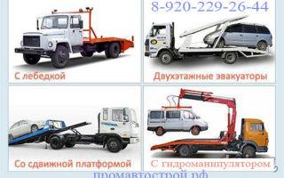 Основные разновидности эвакуаторов и их отличия