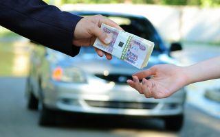 Предоставление кредита под залог автомобиля