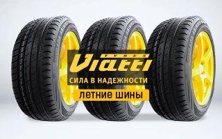 Viatti – самые подходящие для местных условий летние шины