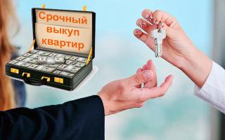 Выгоды срочного выкупа перед самостоятельной продажей