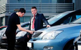 Покупка автомобиля с пробегом. несколько полезных рекомендаций