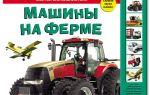 Какие машины могут быть полезны на ферме?