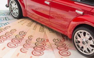 Плюсы и минусы кредита под залог легковой машины