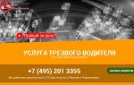 Услуга трезвый водитель: особенности и преимущества