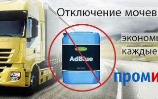 Отключение adblue в грузовом автомобиле