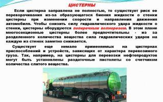 Устройство автоцистерны для перевозки нефтепродуктов
