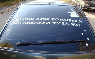 Надписи на стекле автомобиля