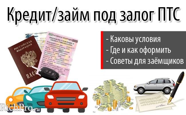 Автоломбард под залог птс на каширке как вернуть деньги за полис осаго при продаже авто