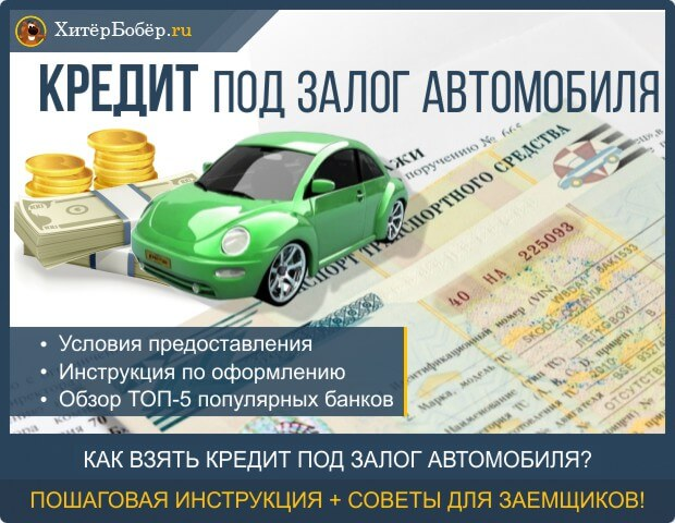 кредит под залог авто документы карты гугл 2020 онлайн в реальном времени и отличного качества москва