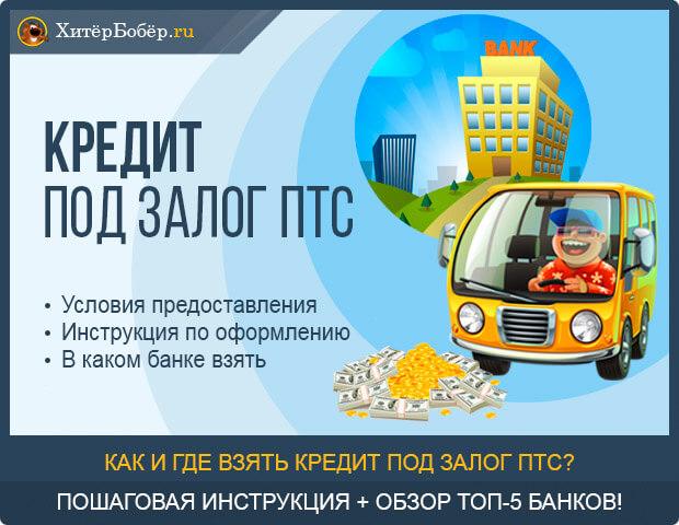 Кредиты в севастополе под залог автомобиля какие банки дают кредит в томске под залог авто